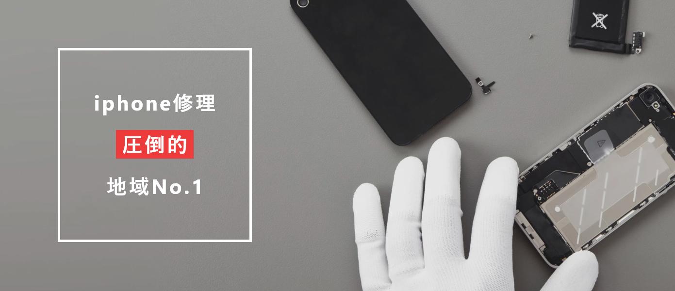 iphone修理圧倒的地域No.1